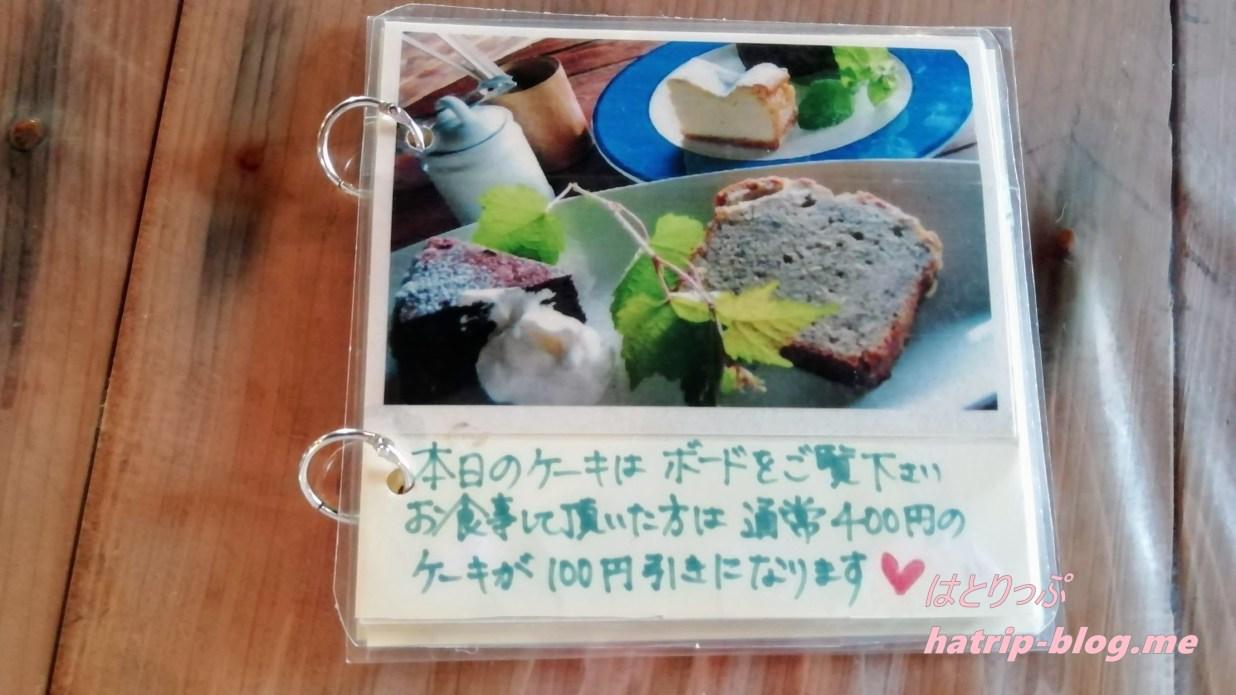 山梨県山梨市 蔵元ごはん&カフェ 酒蔵 櫂 メニュー 本日のケーキ