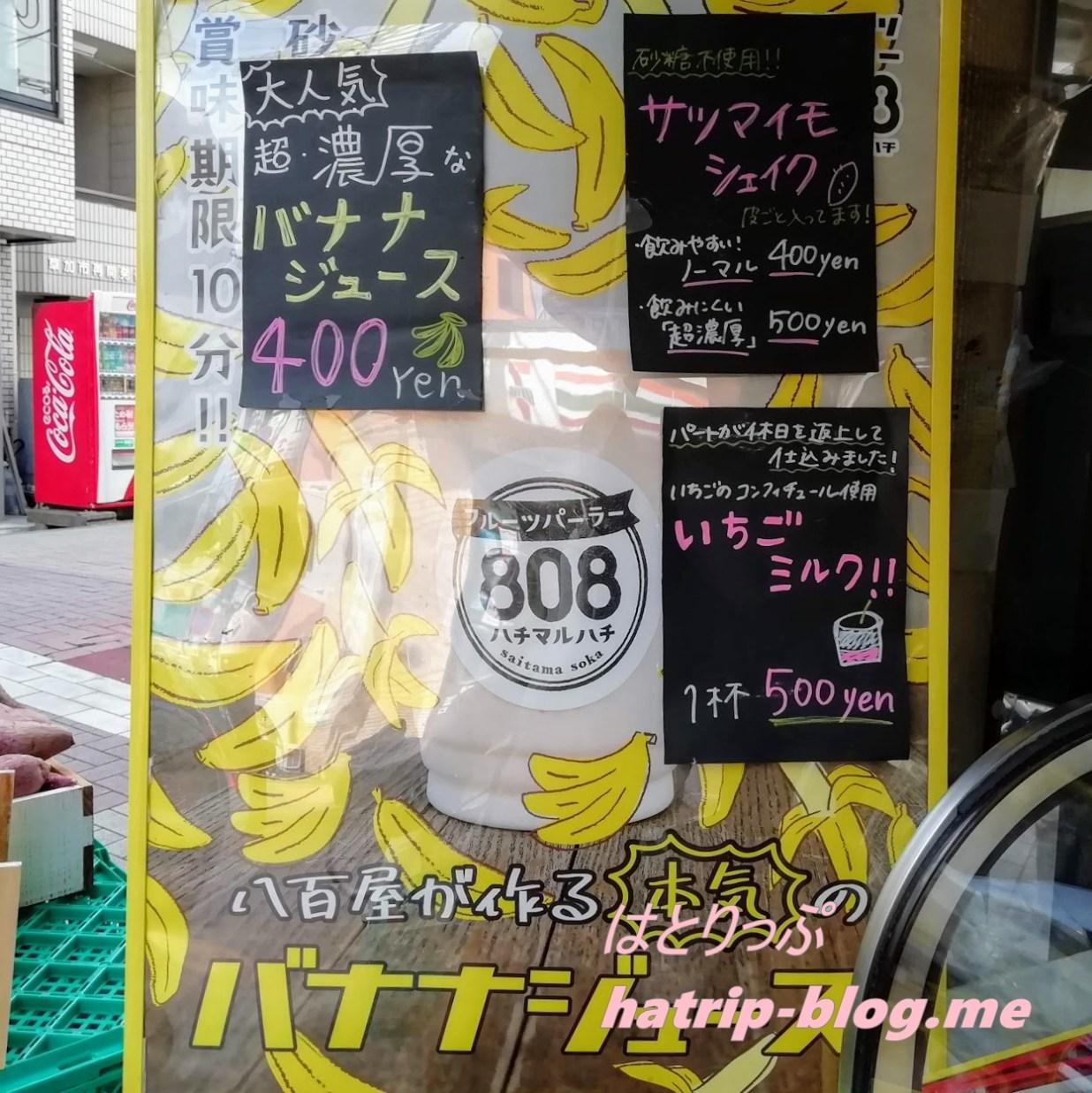 埼玉県草加市 フルーツパーラー808 ジュース