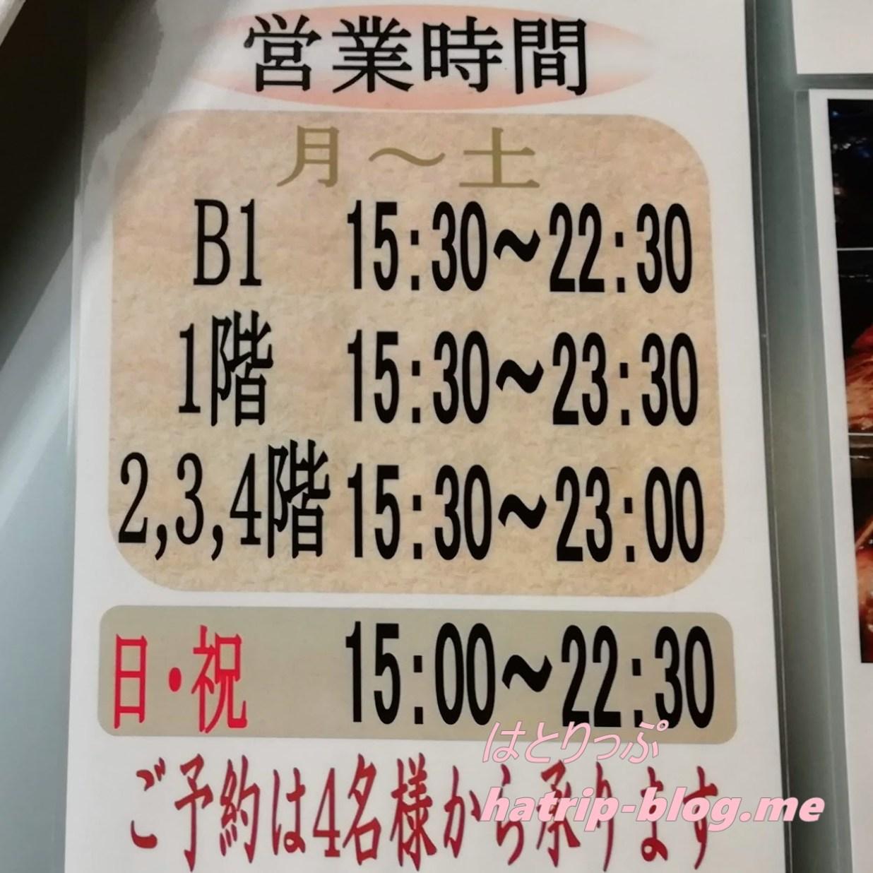 東京都新宿区 お多幸 新宿店 営業時間