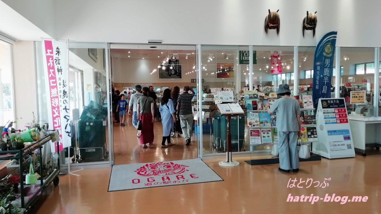 秋田県男鹿市 道の駅おが オガーレ 物産館