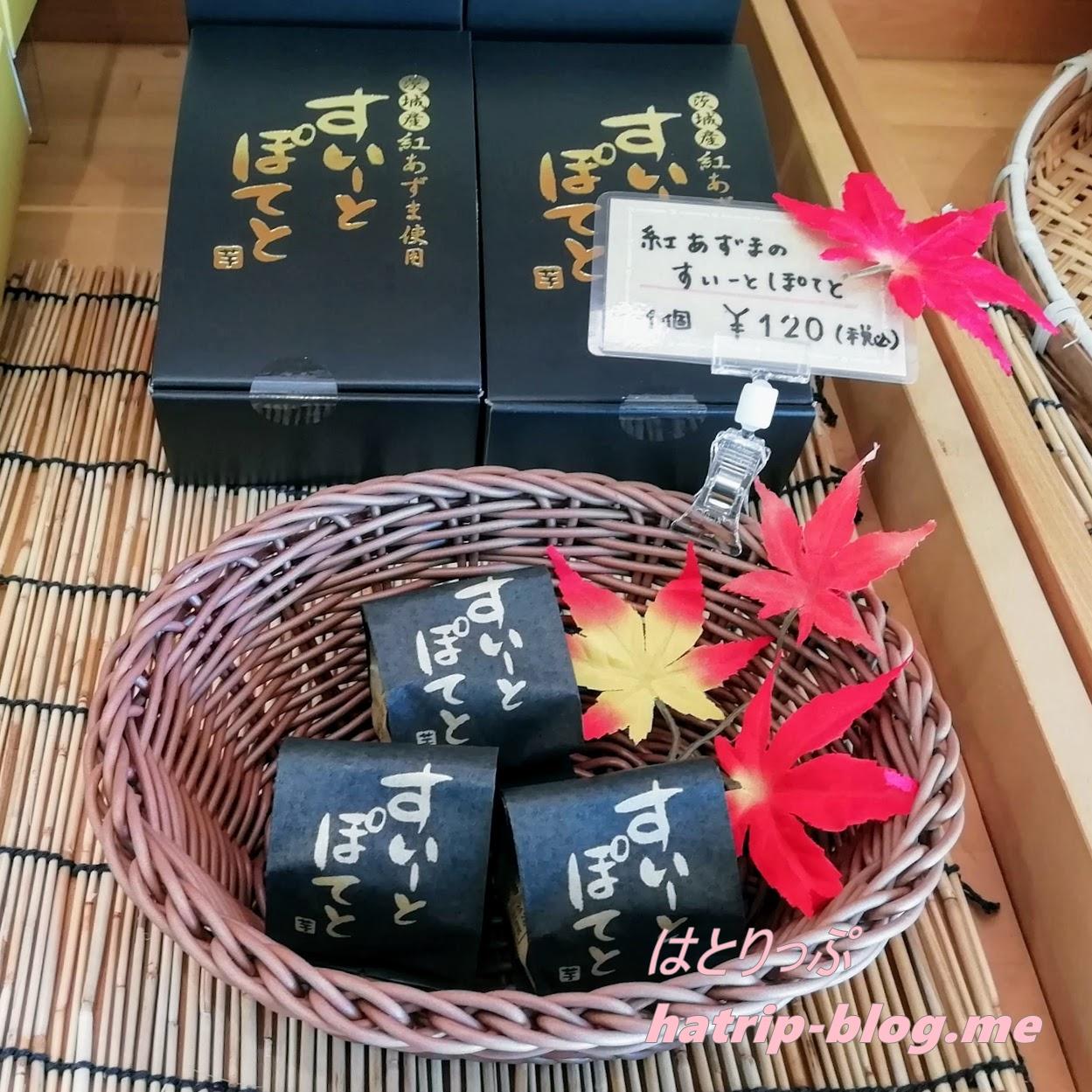 茨城県水戸市 熟成焼き芋専門店 あづまや 紅あずまのすいーとぽてと