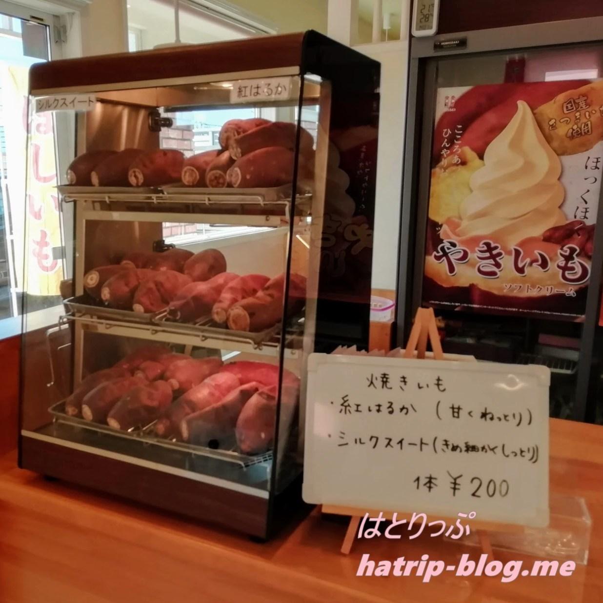 茨城県水戸市 熟成焼き芋専門店 あづまや 焼きいも やきいもソフトクリーム