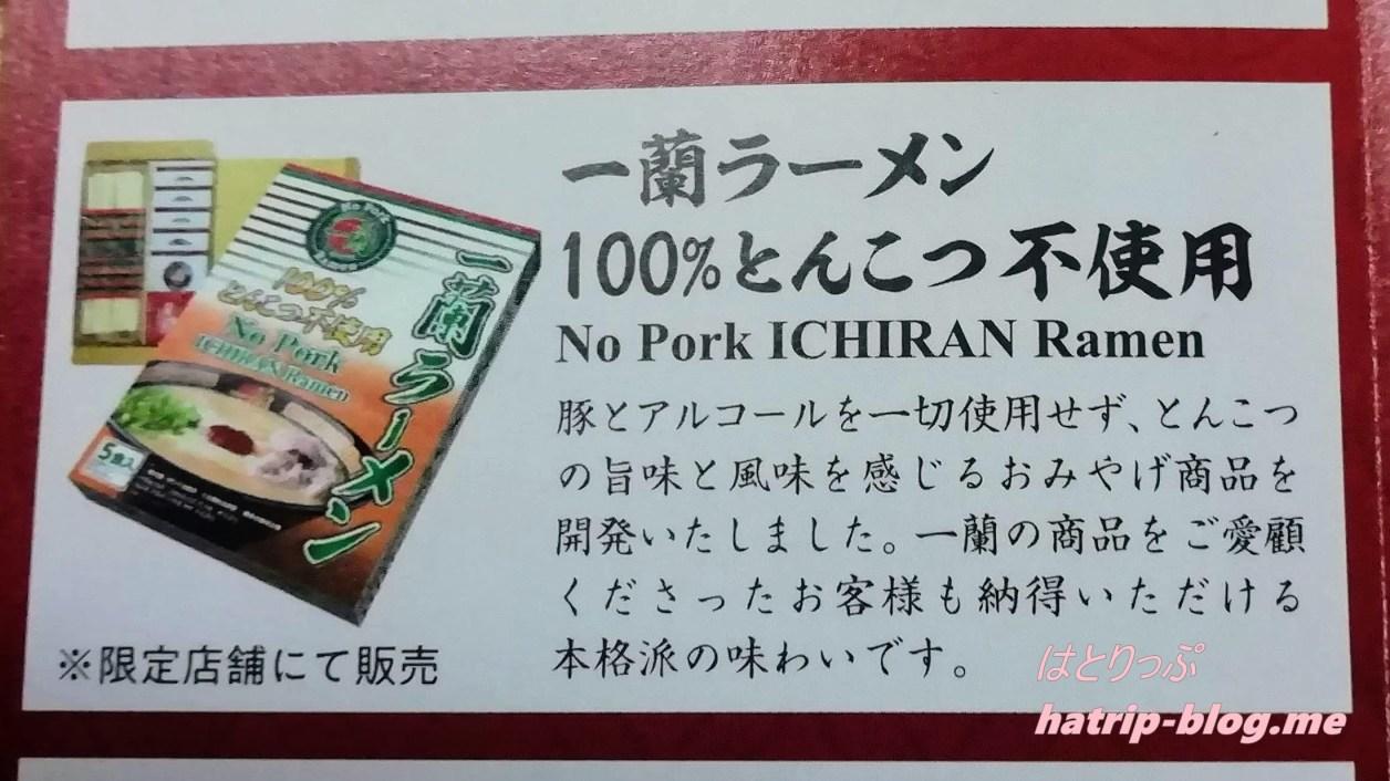 一蘭ラーメン 100%とんこつ不使用 5食入