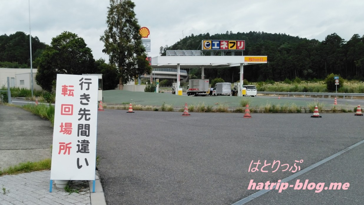 新名神高速道路 土山サービスエリア ガソリンスタンド