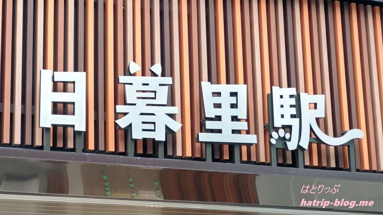 東京都台東区 日暮里駅