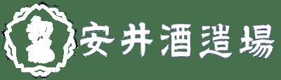 滋賀甲賀市の地酒・日本酒「初桜」安井酒造場