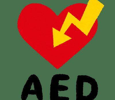 AEDの設置について
