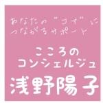 ホームページ作成事例3 こころのコンシェルジェ 浅野陽子さん