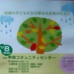 【イベント情報】前島由美さん講演、はなちゃんの味噌汁、いただきます上映など
