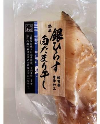 糸島 牡蠣小屋 服部屋 通販 魚 干物 銀ヒラス 1