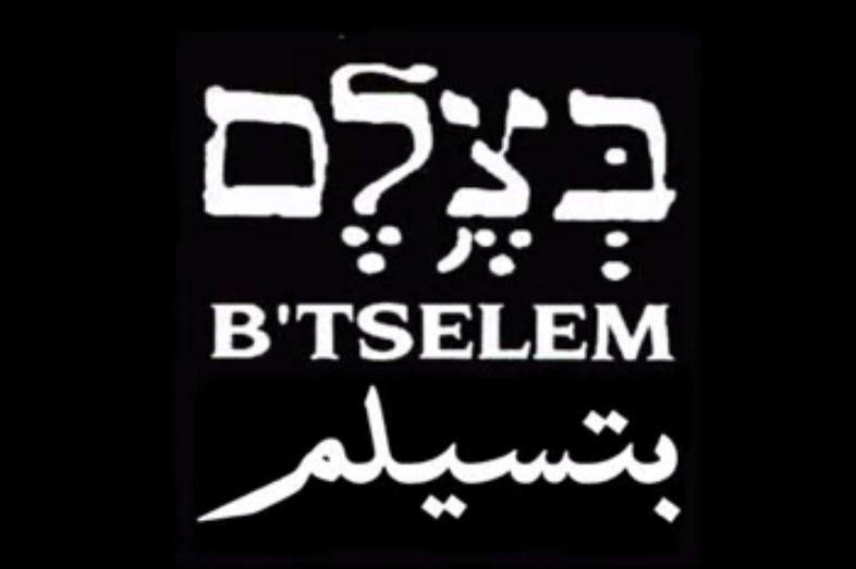 """Image result for b""""tzelem"""