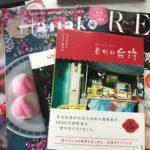 只今、台湾のお勉強中。