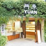 台湾 オーガニックブランド「茶籽堂(Chatzutang)」と「阿原(YUAN)」