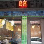 タイ バンコク ヤワラーのかわいいアイスクリーム店「真真Ice」