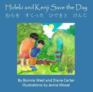 Hideki and Kenji Save the Day (Gaku Press, 2013). Children's Fiction.