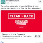 NordStrom Rack最大75%オフやってます。