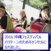 2016年9月3,4開催の34回沖縄フェスティバルがハリケーンの影響でキャンセルになりました。(残念)