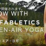 ハワイのインタマのケイト・ハドソンのヨガブランド「Fabletics」に注目。無料ヨガクラスもあるよ。