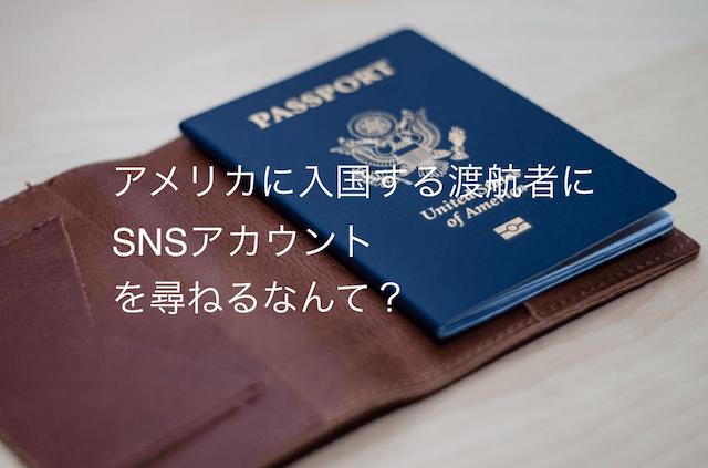 sns-passport