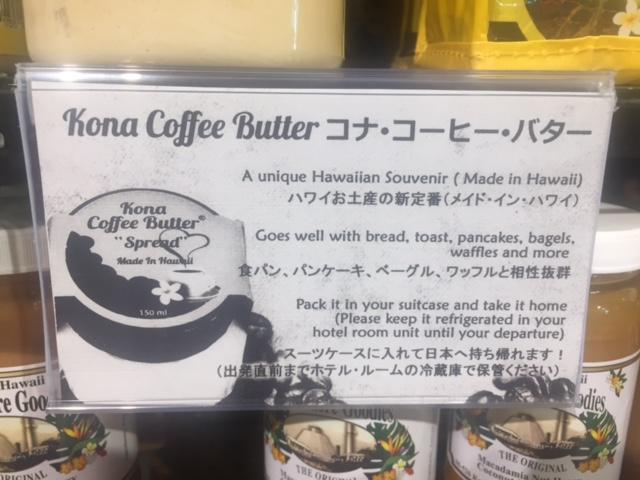 コナコーヒーバター
