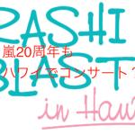 2019年「嵐」結成20周年もハワイでコンサート?