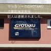 マッカリーの日本食レストラン「魚卓(GYOTAKU)」 で拳銃強盗。犯人は捕まりました。