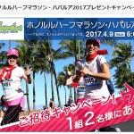 ただでハワイに行って、ハーフマラソン「ハパルア2017」を走っちゃおう!!