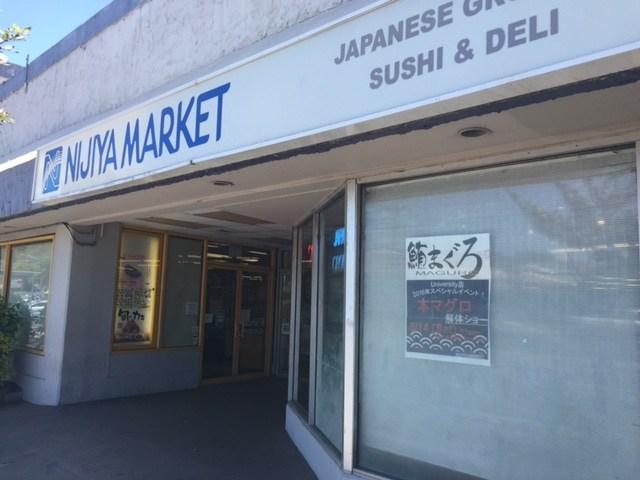 ニジヤスーパーマーケット