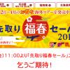 JTBのハワイのツアー「先取り福春セール」が本日より開催しています。お見逃しなく。