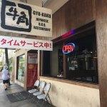 ハワイでがっつりお肉を安く食べたいないら「牛角」が一番。
