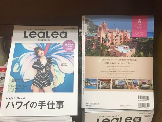 ハワイで無料が日本で630円