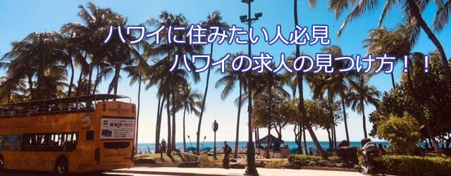 ハワイに住みたい