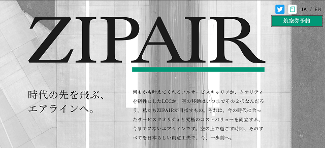 ZIPAIR