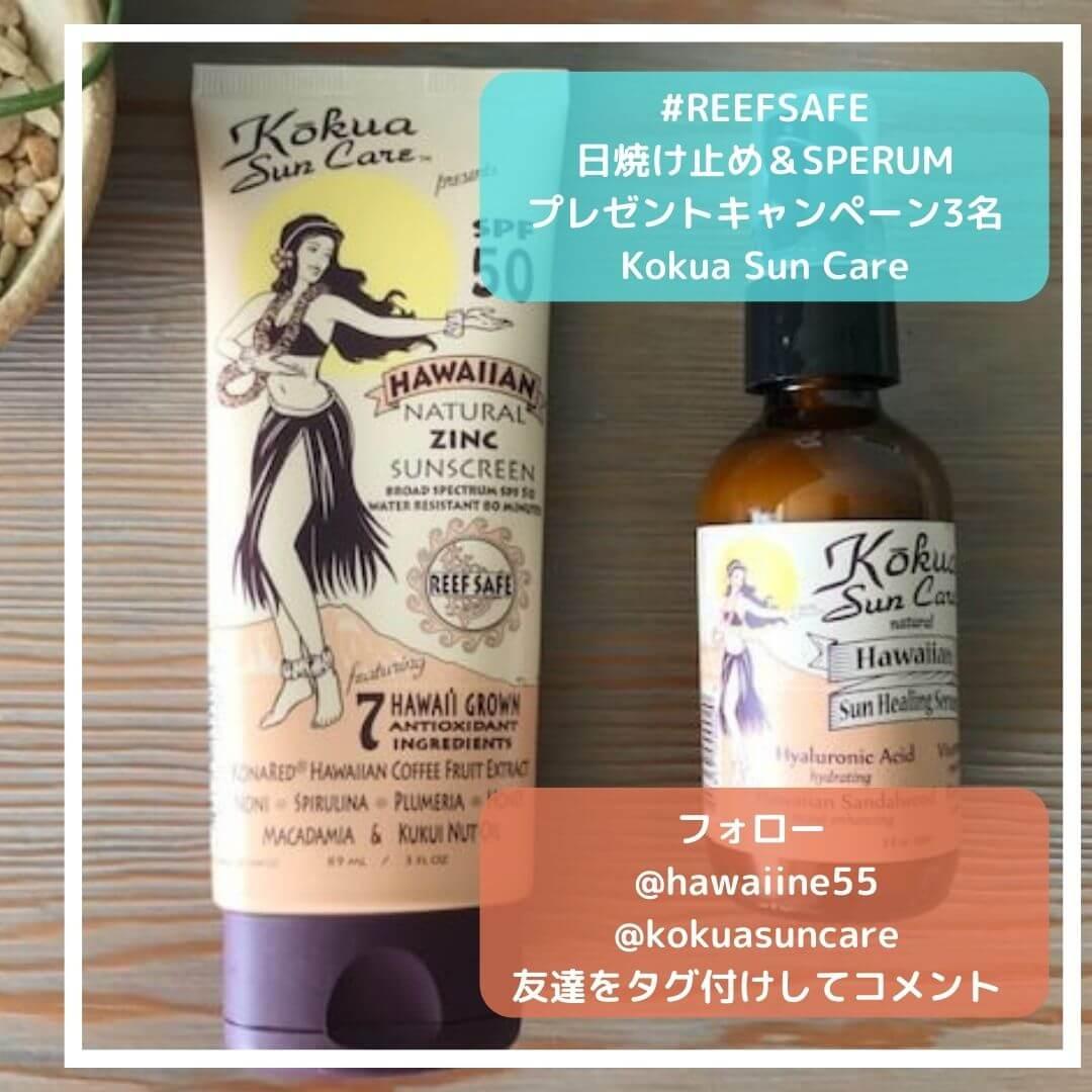 「#REEFSAFE」ハワイいいね!! x Kokua Sun Care「プレゼントキャンペーン」