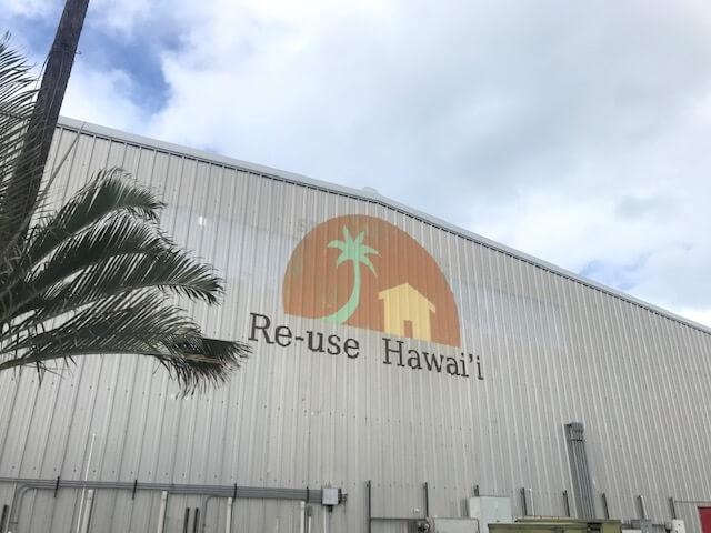 「Re-use Hawaii」廃棄物の削減のためのリサイクル