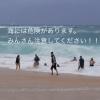 ハワイのメインビーチ「ワイキキビーチ」で30代の男性が亡くなりました。2017/8/8