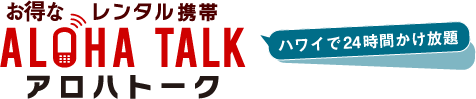 aloha-talk_logo