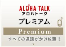 gnav_premium