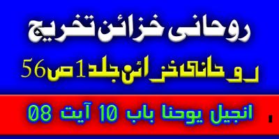 تخریج روحانی خزائن جلد 1 ص 94 حاشیہ