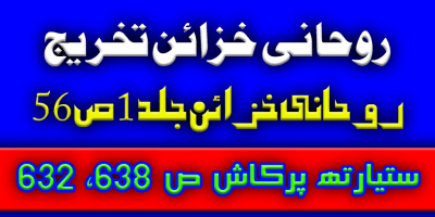 تخریج روحانی خزائن جلد 1 ص 94 الف