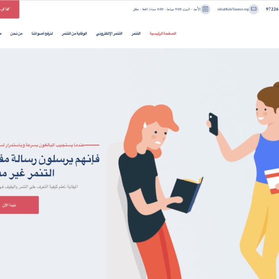 kafa tanmor website screen shoot 1