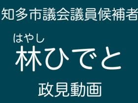 知多市議会議員候補 林ひでと 政見動画