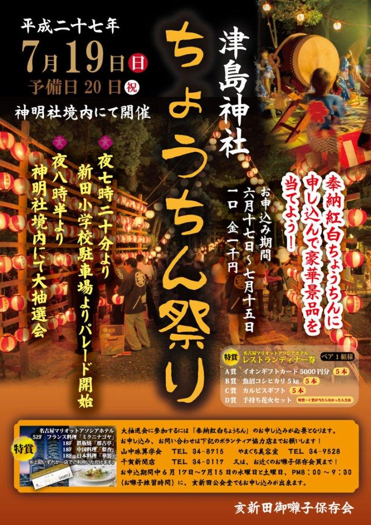 津島神社 ちょうちん祭り 平成二十七年七月十九日(日)亥新田神明社にて開催
