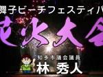 新舞子ビーチフェスティバル 花火大会 2015年8月29日(土)開催!