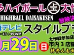 11月29日東海テレビ スタイルプラスで知多ハイボール大作戦が紹介されます!