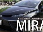 新しい知多市長の公用車 トヨタ自動車 水素燃料電池自動車 MIRAI