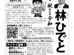 知多市議会議員選挙 候補者 林ひでと選挙公報