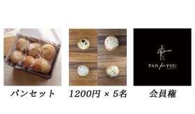 【お友達にプレゼント!】ききパン5セット+プレゼント用の特別パン+会員権