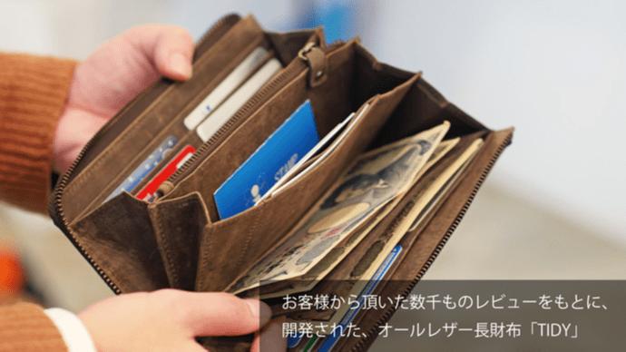「TIDY財布」の画像検索結果