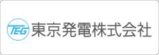 東京発電株式会社